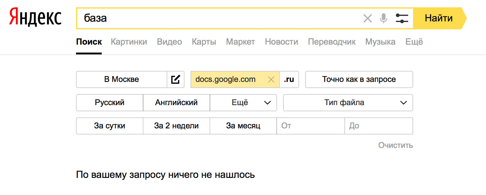 Яндекс отключил поиск по гугл-докам