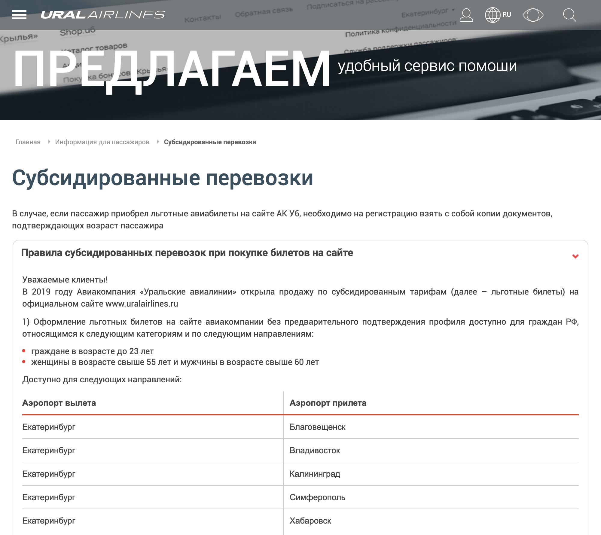 Субсидируемые маршруты «Уральских авиалиний» на 2019{amp}amp;nbsp;год