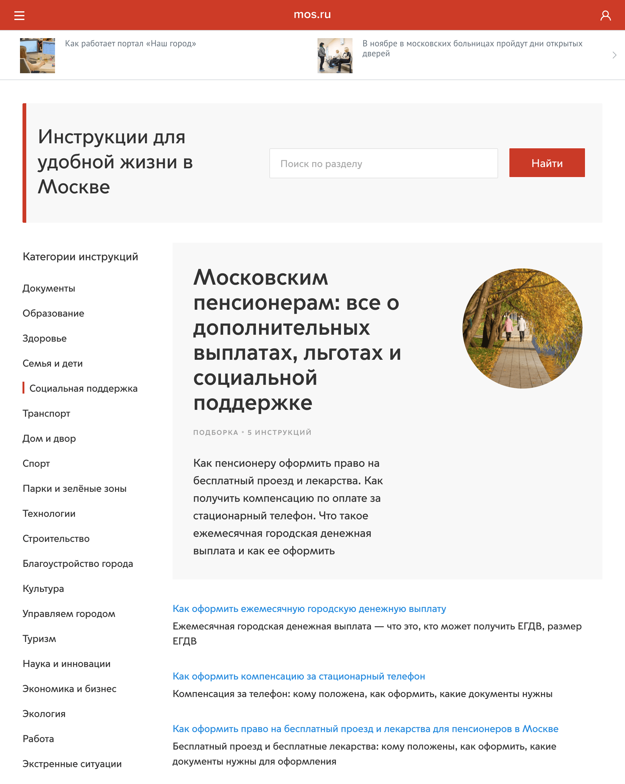Московские пенсионеры могут найти информацию на сайте мэра города