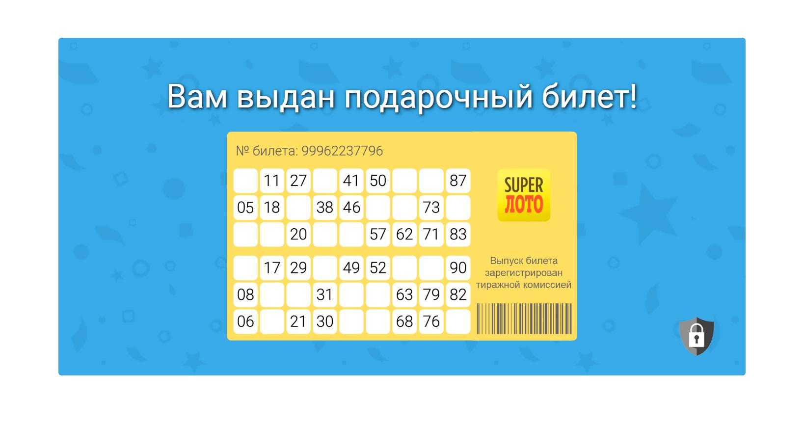 На первой же странице сайта мне выдали виртуальный билет лото
