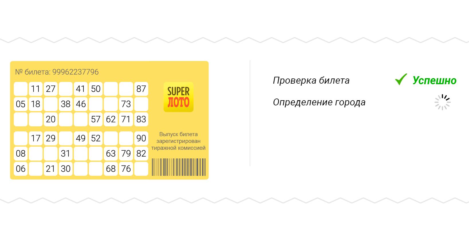 Я ничего не нажимал, но сайт запустил какую-то процедуру проверки билета