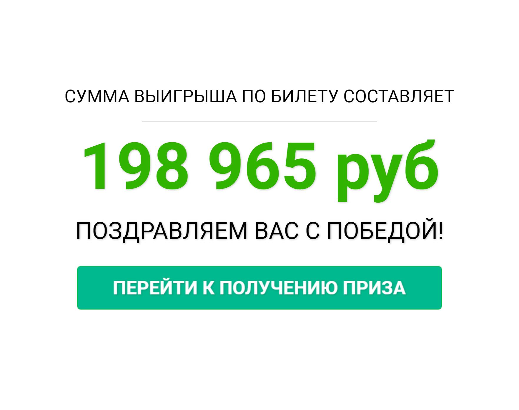 В моем билете совпало четыре номера из&nbsp;шести. По&nbsp;расчетам сайта, мой&nbsp;выигрыш составил 198 965<span class=ruble>Р</span>