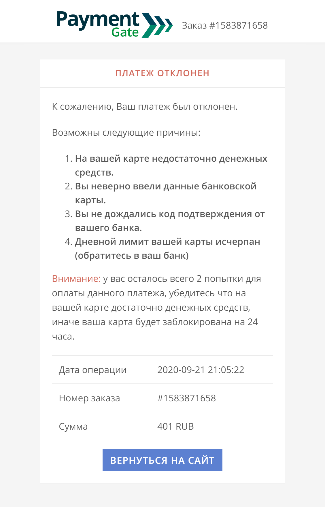 Сайт сообщил об ошибке и предложил повторить операцию, но деньги уже были списаны
