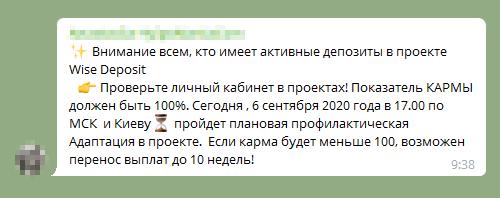 Такие сообщения участники проекта видят вофициальном телеграм-канале. Дляменя никакая доходность не оправдывает подобныйтон