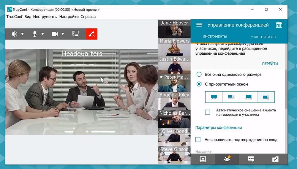 С помощью видеосвязи можно комбинировать разные форматы встреч: кто-то ходит в офис, кто-тоостается дома