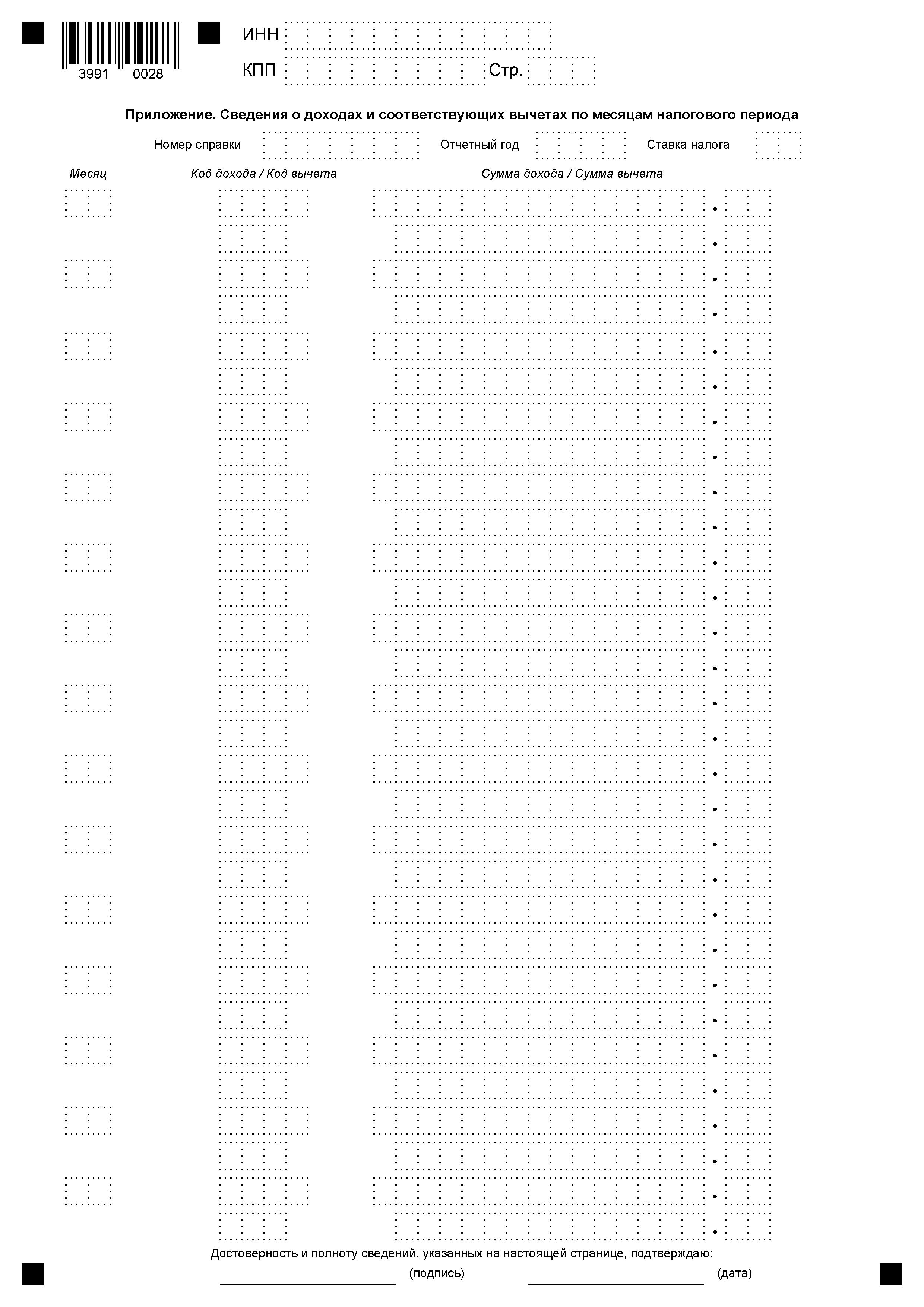 Образец формы 2-НДФЛ