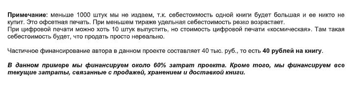 Такой вариант сотрудничества мне предложило издательство «Москва». Я благодарен этим издательствам зато, что они хотябы ответили