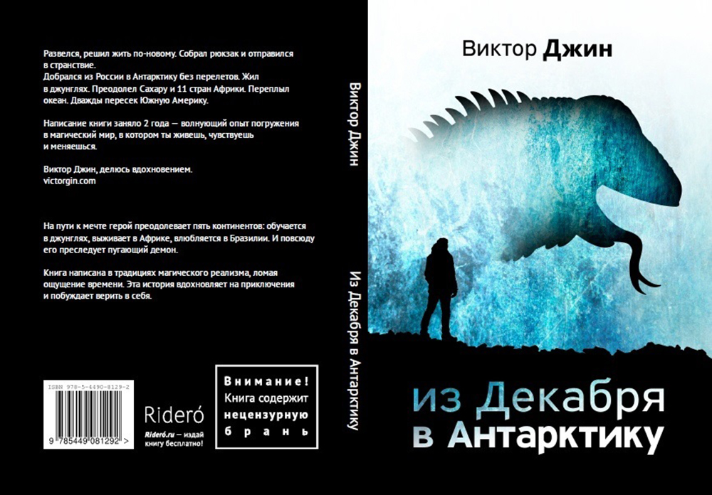 На обложку мы добавили демона инемного антарктического настроения. Назадней стороне черный фон хорошо подошел. Позже я убрал аннотацию — оставил только блок проавтора