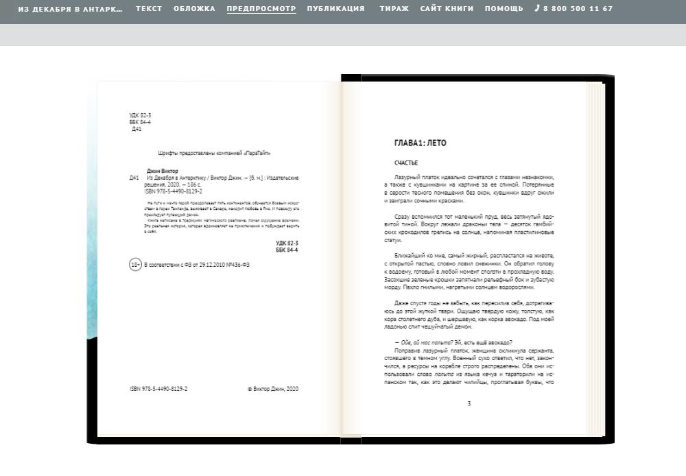 Когда макет готов, можно сохранить его и посмотреть визуализированный результат — проверить, как будет выглядеть каждая страница