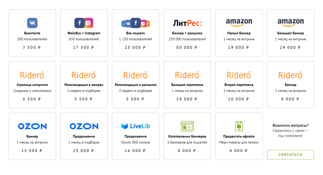 Услуги по продвижению на сайте «Ридеро»