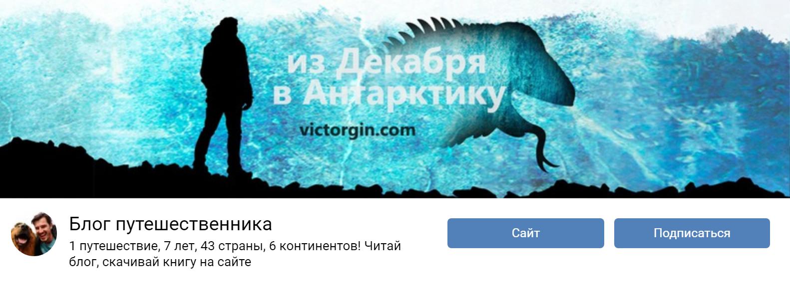 Группу во «Вконтакте» я оформил в стиле книги
