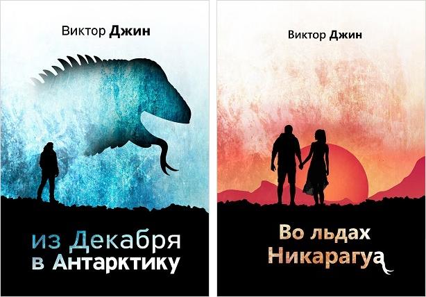 Обложку второй книги я планирую оформлять в стиле первой. Справа — обложка и рабочее название второй книги. Оно, скорее всего, поменяется