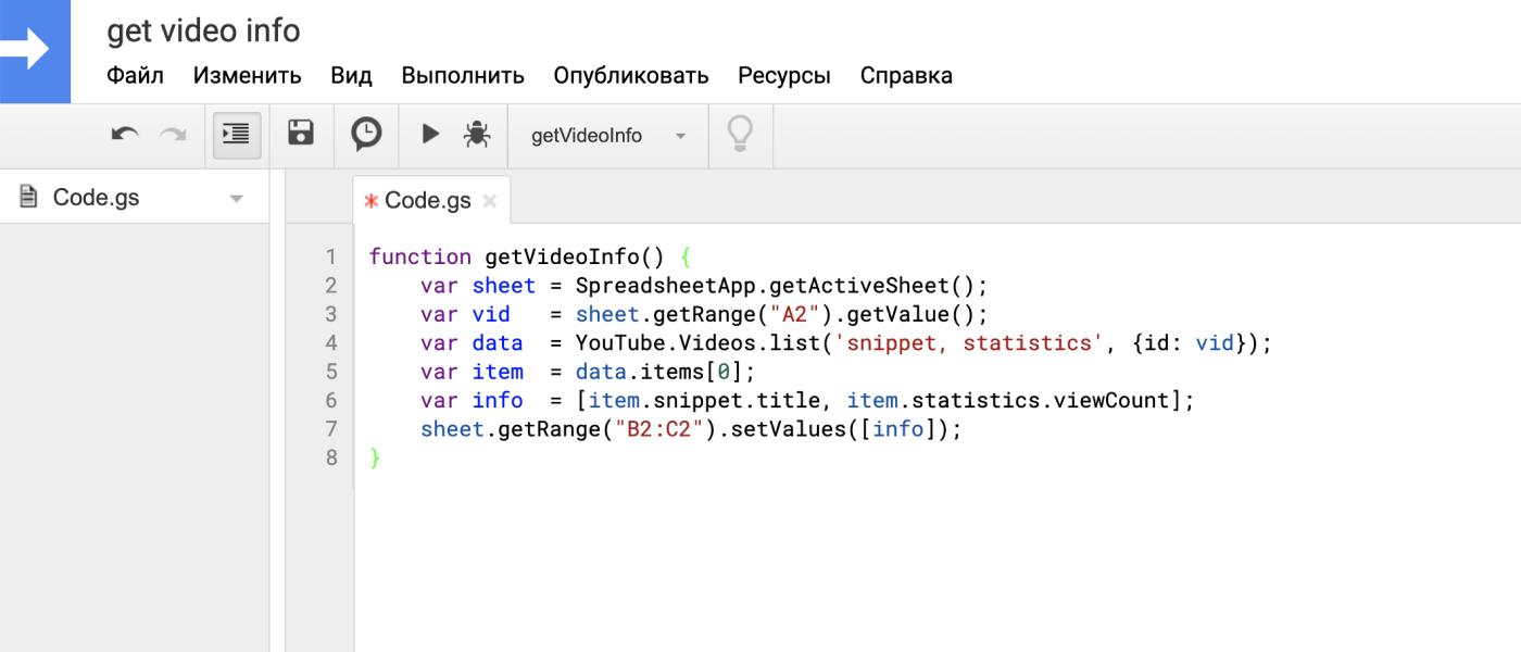 Этот код подгружает количество просмотров ролика на ютубе в эксель. Подробнее — в видеоинструкции
