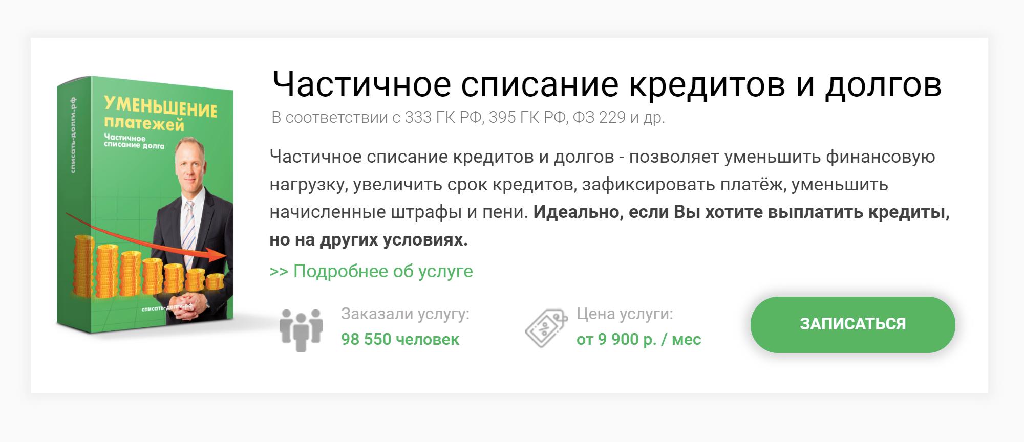На главной странице сайта название этой услуги — «Частичное списание кредитов и долгов», а в разделе тарифов онаже называется «Уменьшение платежей по кредитам». Это путает