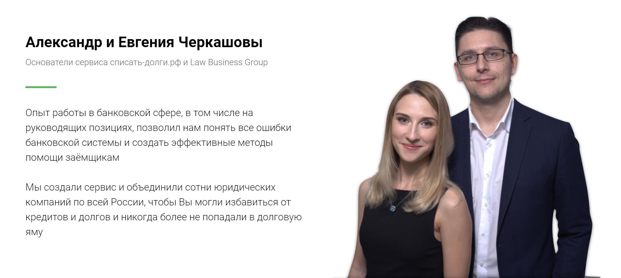 На сайте сервиса Черкашовы называют себя основателями «Списать-долги-рф» и Law Business Group. Но это даже не юридические лица, не говоря уже о международной группе компаний. Работа идет от лица ИП