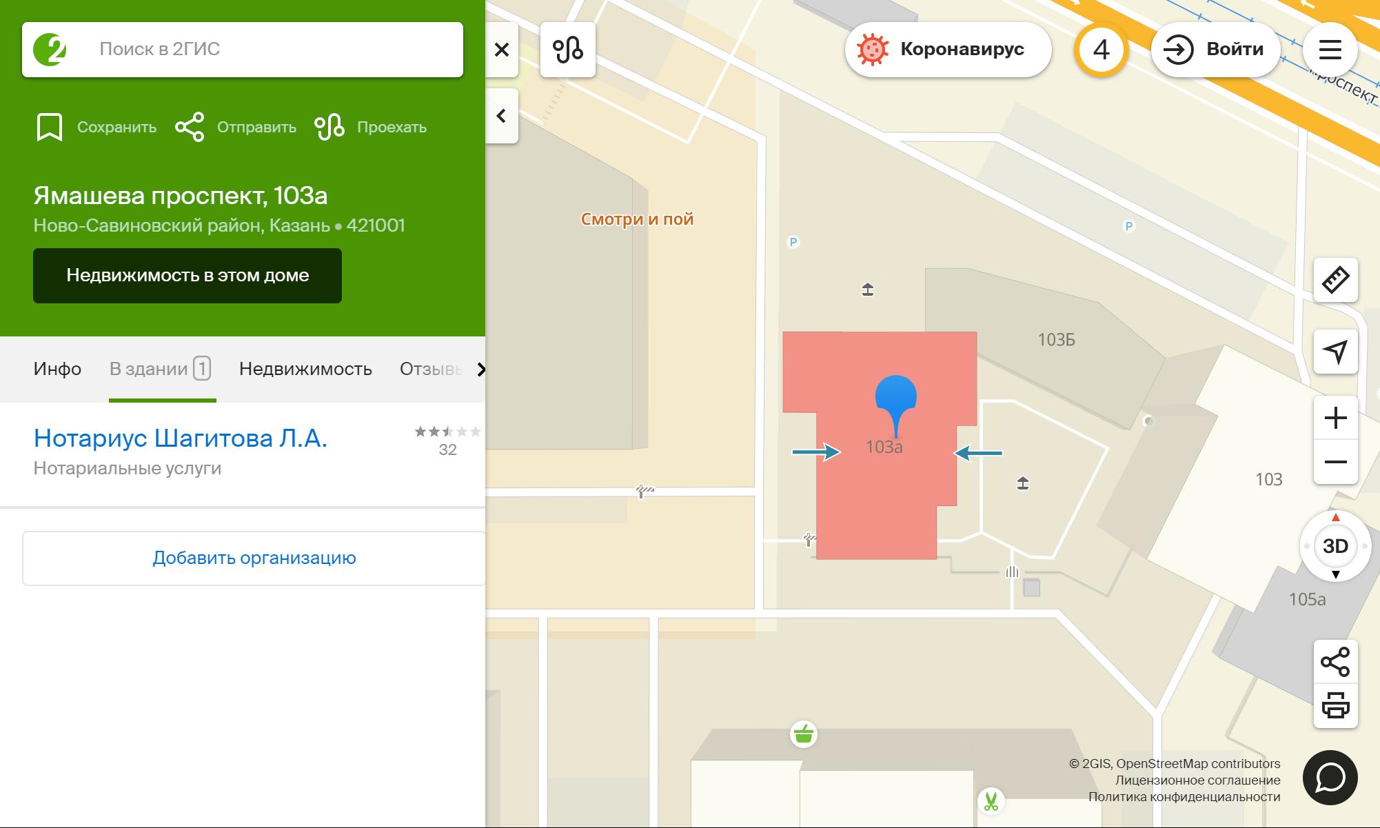 В доме 103А по проспекту Ямашева в Казани мне не удалось найти юридическую компанию. Только нотариуса — но они с долгами не работают