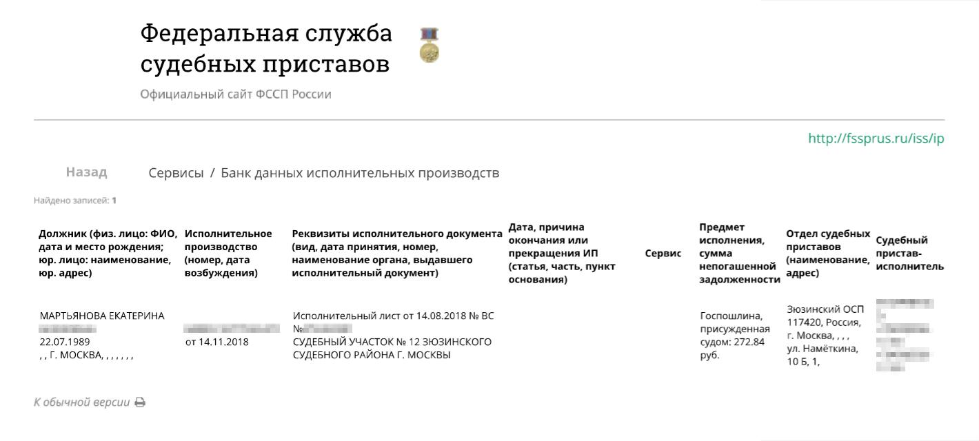 На сайте ФССП я получила подробную информацию обисполнительном производстве намое имя. Узнала, какой суд выдал исполнительный лист и на что