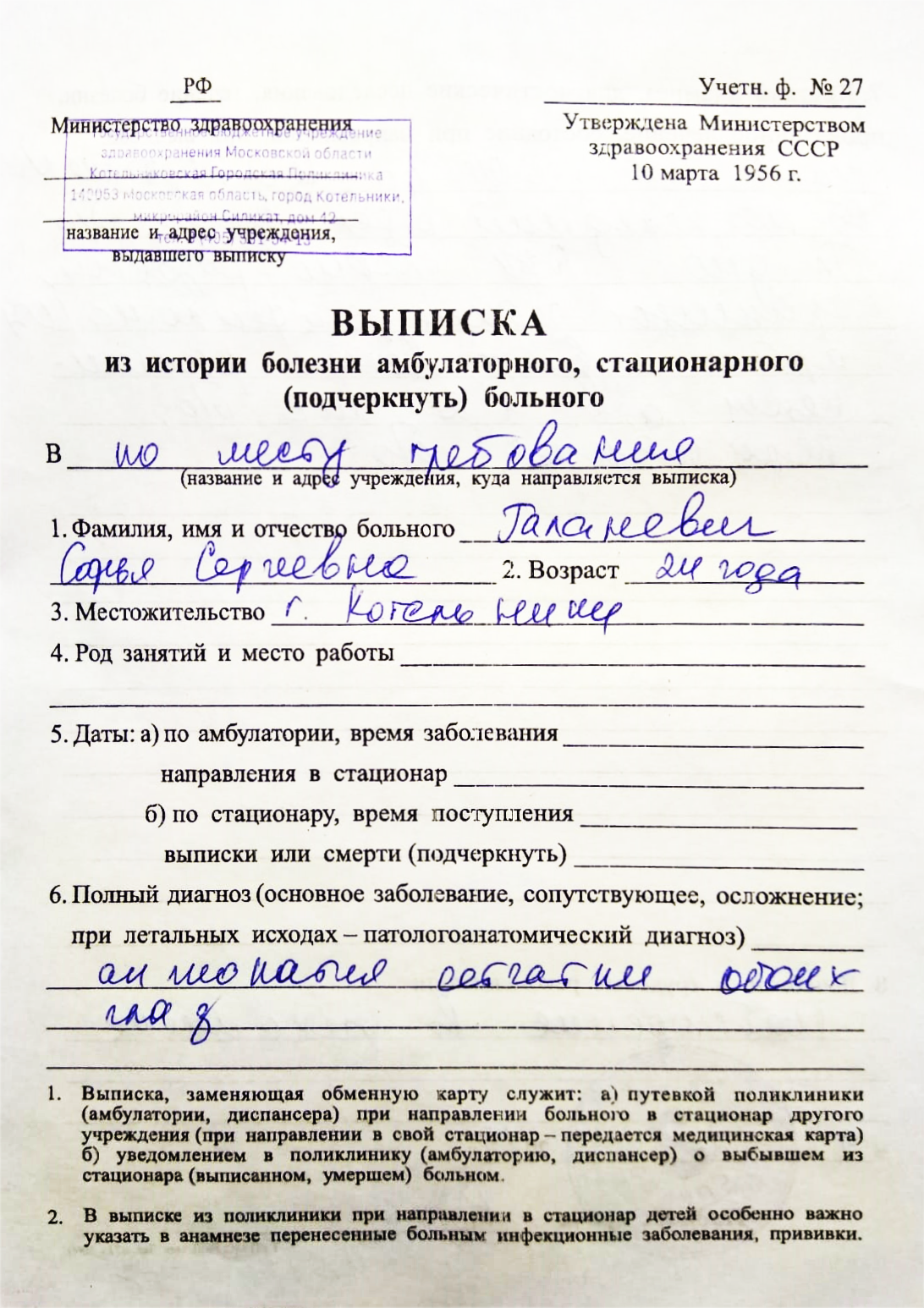 Если верить врачу из поликлиники, специальной справки об отсутствии дальтонизма в России нет. Поэтому пришлось отделаться общей выпиской. Фото: Софья Галаневич