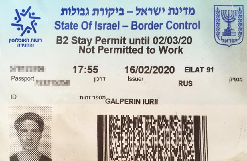 Такие карточки нам выдали в Израиле дляпрохождения границы. На них написано, что мы въезжаем по студенческой визеА2 и не имеем права работать