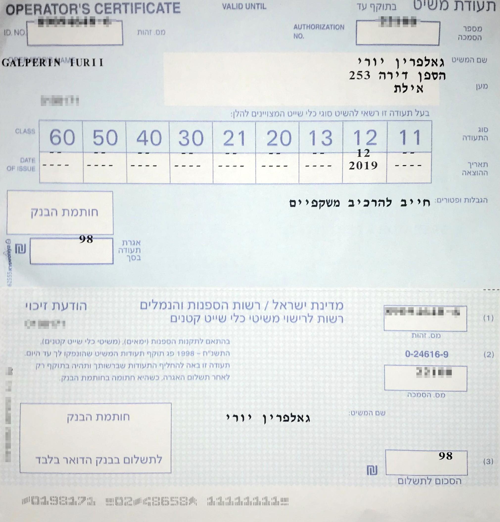 Это моя шкиперская лицензия