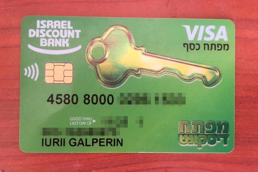 Это моя банковская карта