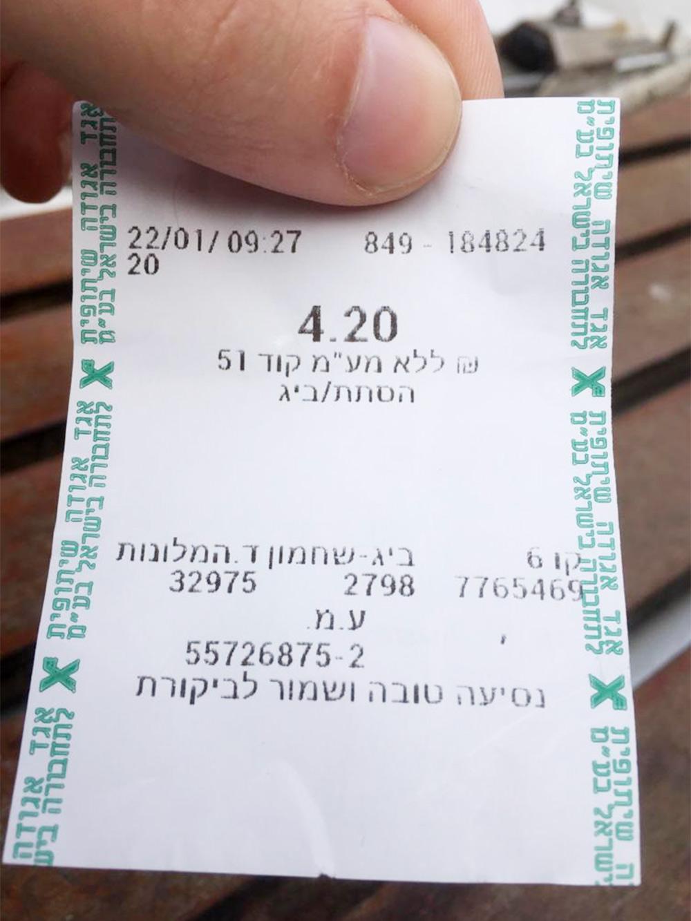 Билет на местные автобусы стоит 4,20 ILS (93<span class=ruble>Р</span>)