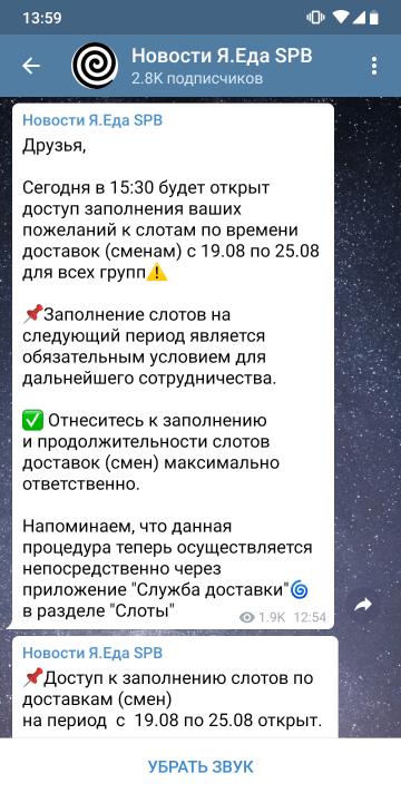 Информация о сменах на следующую неделю публикуется каждую субботу на новостном канале «Яндекс-еды» в Телеграме