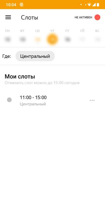 В 10:04 отменить смену на следующий день еще можно