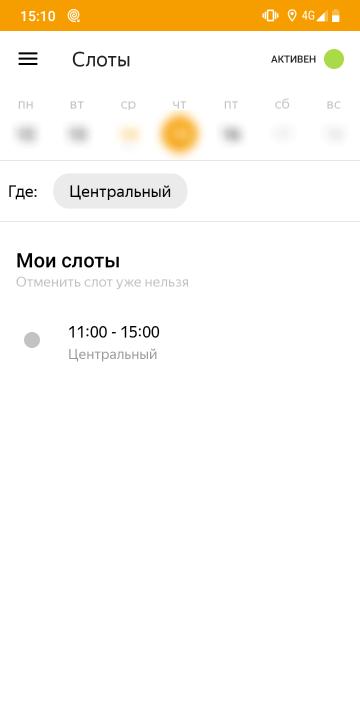 В 15:10 отменить смену на следующий день уже нельзя
