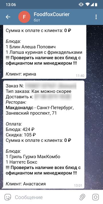 Сначала заказ поступает в Телеграм и только потом в курьерское приложение