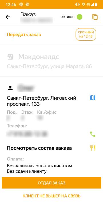 Последний этап — отдать заказ клиенту. Кнопка «Клиент не вышел на связь» нажимается, если в течение 10 минут до него не удалось дозвониться