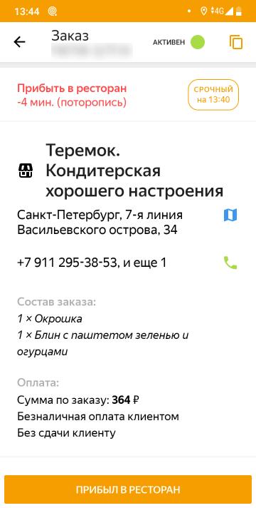Если опоздать в ресторан или к клиенту даже на одну минуту, 40<span class=ruble>Р</span> за этот этап не заплатят