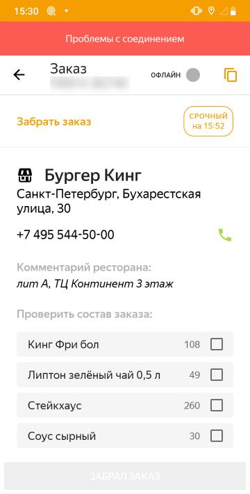 Недавно ввели новый статус — «Офлайн». Он появляется, если телефон находится не в сети больше трех минут, например в метро. Говорят, если курьер будет в офлайне дольше 30 минут, его смену завершат досрочно и ничего за нее не заплатят