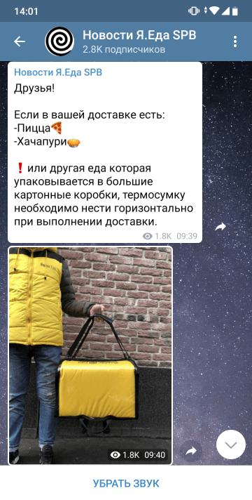 На новостном канале «Яндекс-еды» в Телеграме периодически публикуют напоминания о том, как нужно работать