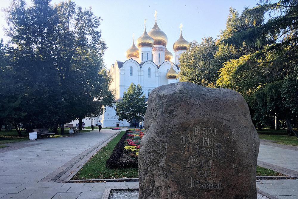 Надпись на камне напоминает: Ярославль старше Москвы