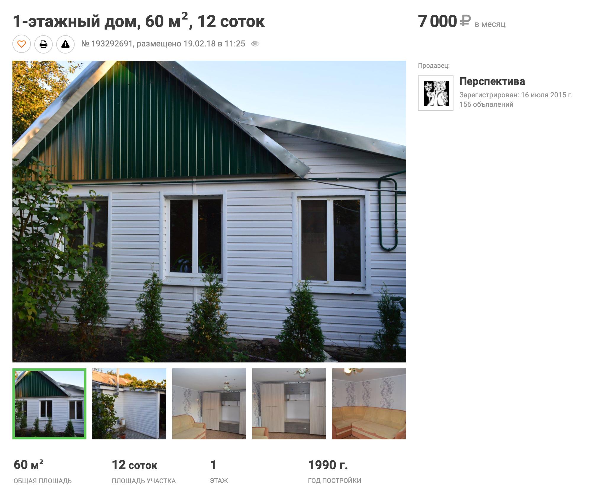 Снять небольшой дом можно за7тысячрублей