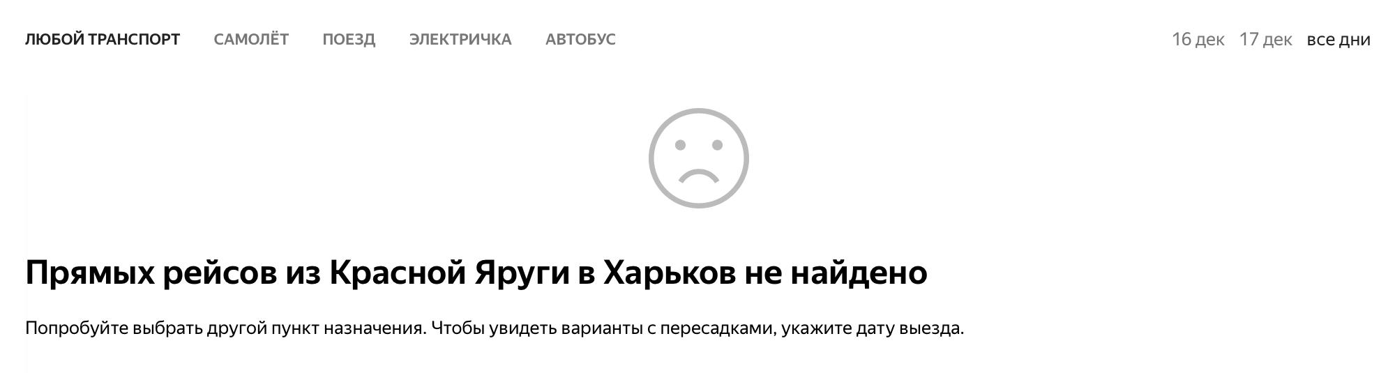 Согласен, Яндекс, этопечально