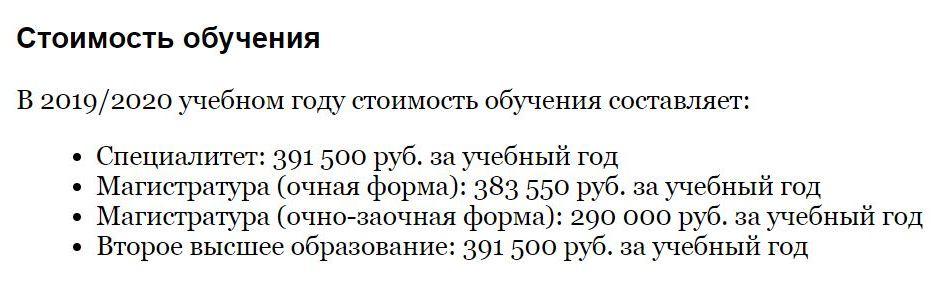 Стоимость обучения на факультете психологии МГУ зависит отформы. Самые дорогие — второе высшее образование и очное обучение. Дешевле всего — магистратура наочно-заочной форме