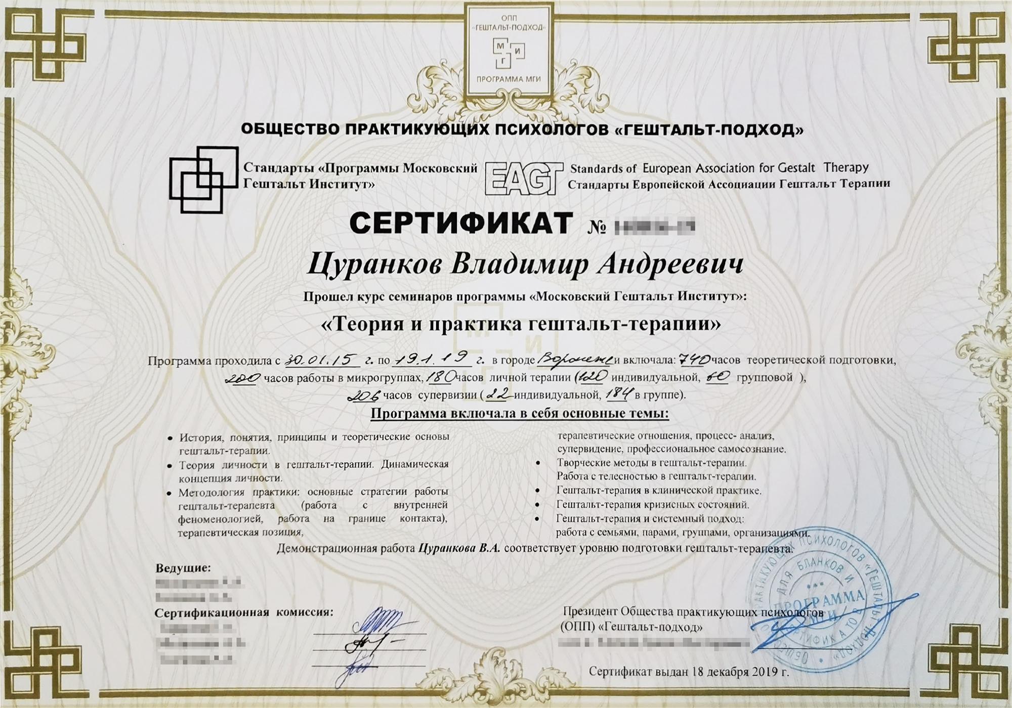 Этот сертификат я получил в 2019году, когда закончил обучение гештальттерапии. Оно длилось 4 года