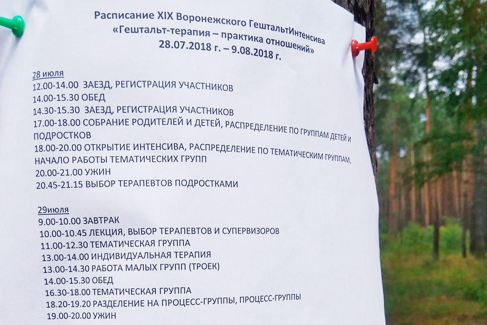 Расписание моего интенсива в Курской области было очень насыщенным
