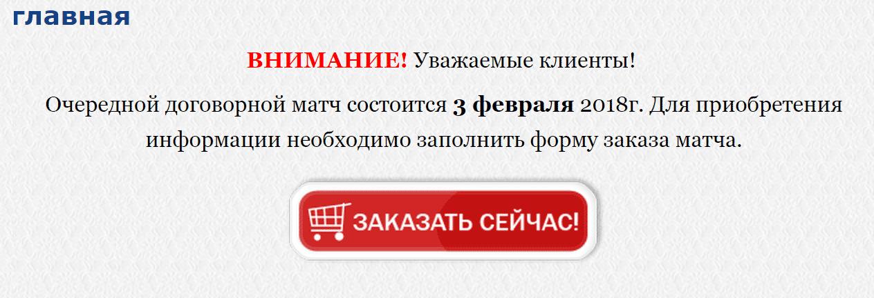 Некоторые мошенники создают целые интернет-магазины договорных матчей