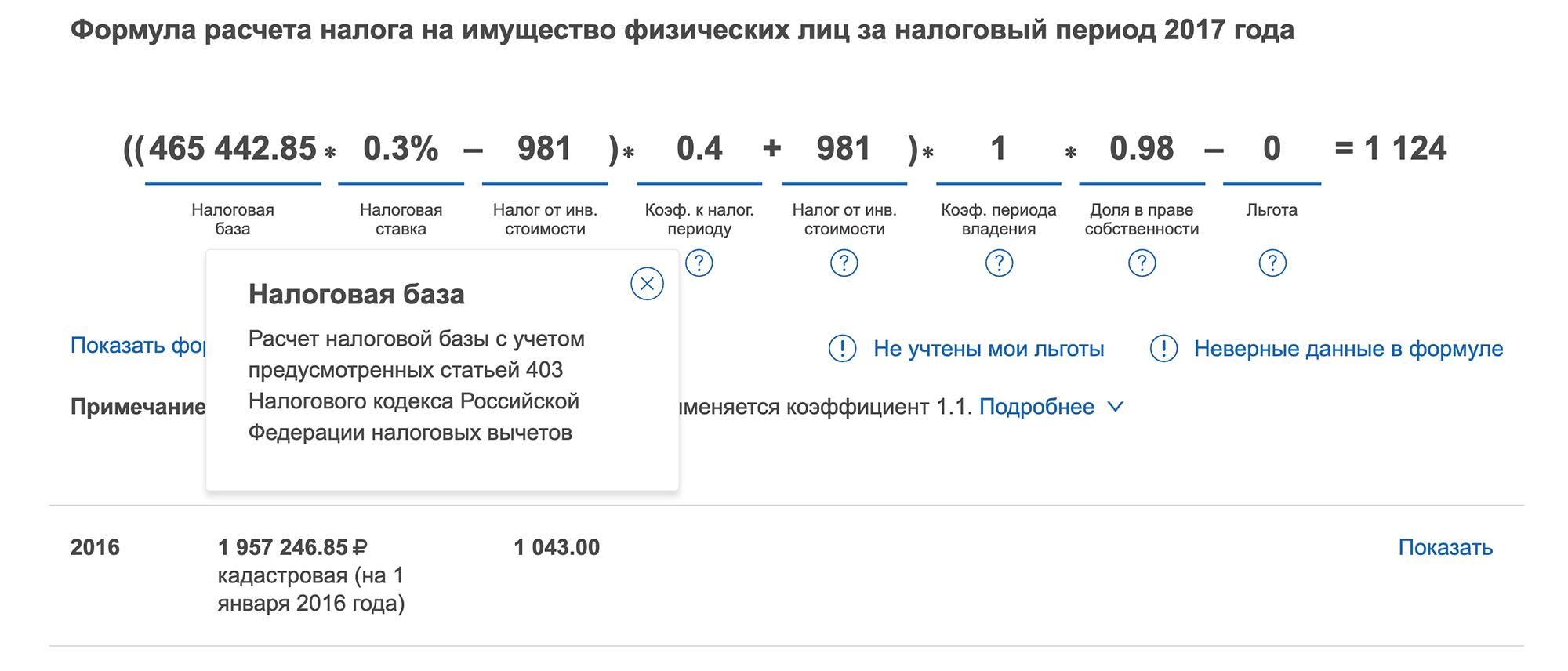В личном кабинете видно, что кадастровая стоимость дома — почти 2 млн рублей, а налоговая база в 2017 году — 465 тысяч рублей. Есть подсказка, что это из-за налогового вычета: площадь уменьшили на 50 м²