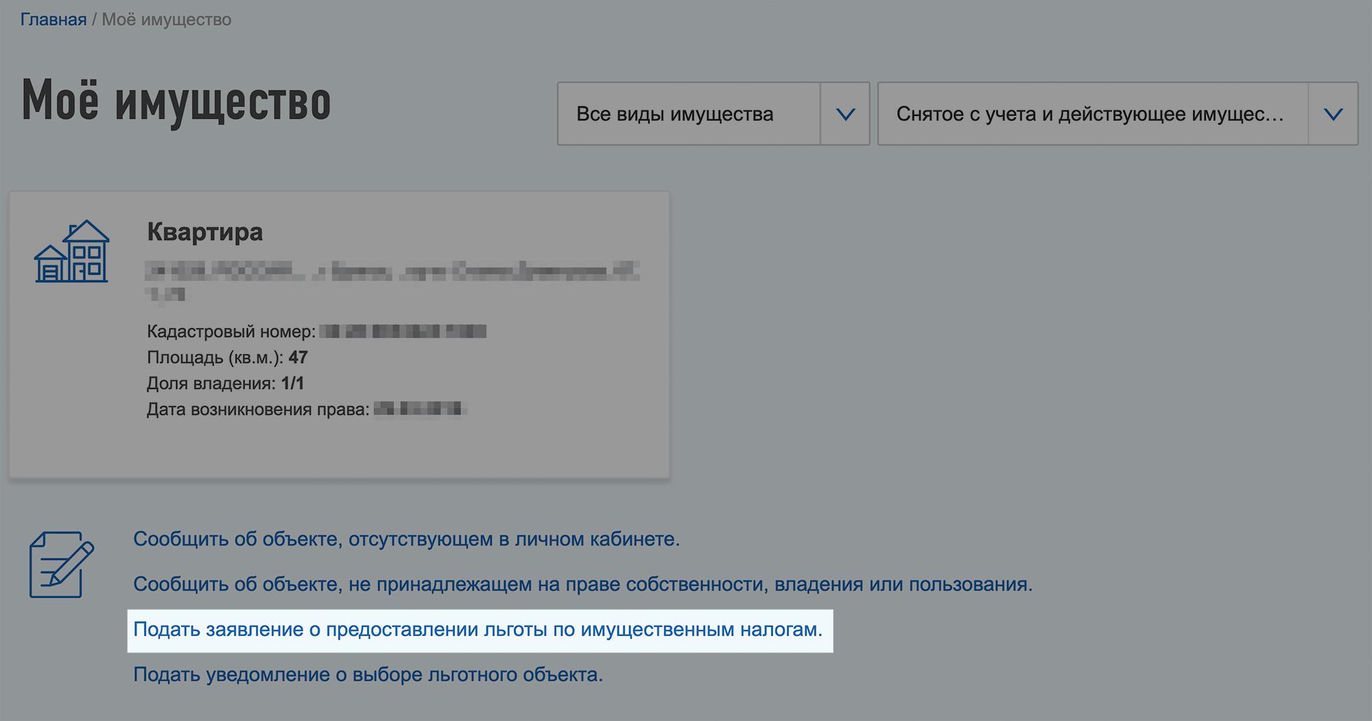 В разделе «Мое имущество» есть ссылка для заполнения заявления о предоставлении льготы. Там можно выбрать объект, указать вид льготы и дату, с которой она применяется. По желанию можно прикрепить подтверждающие документы, например пенсионное удостоверение