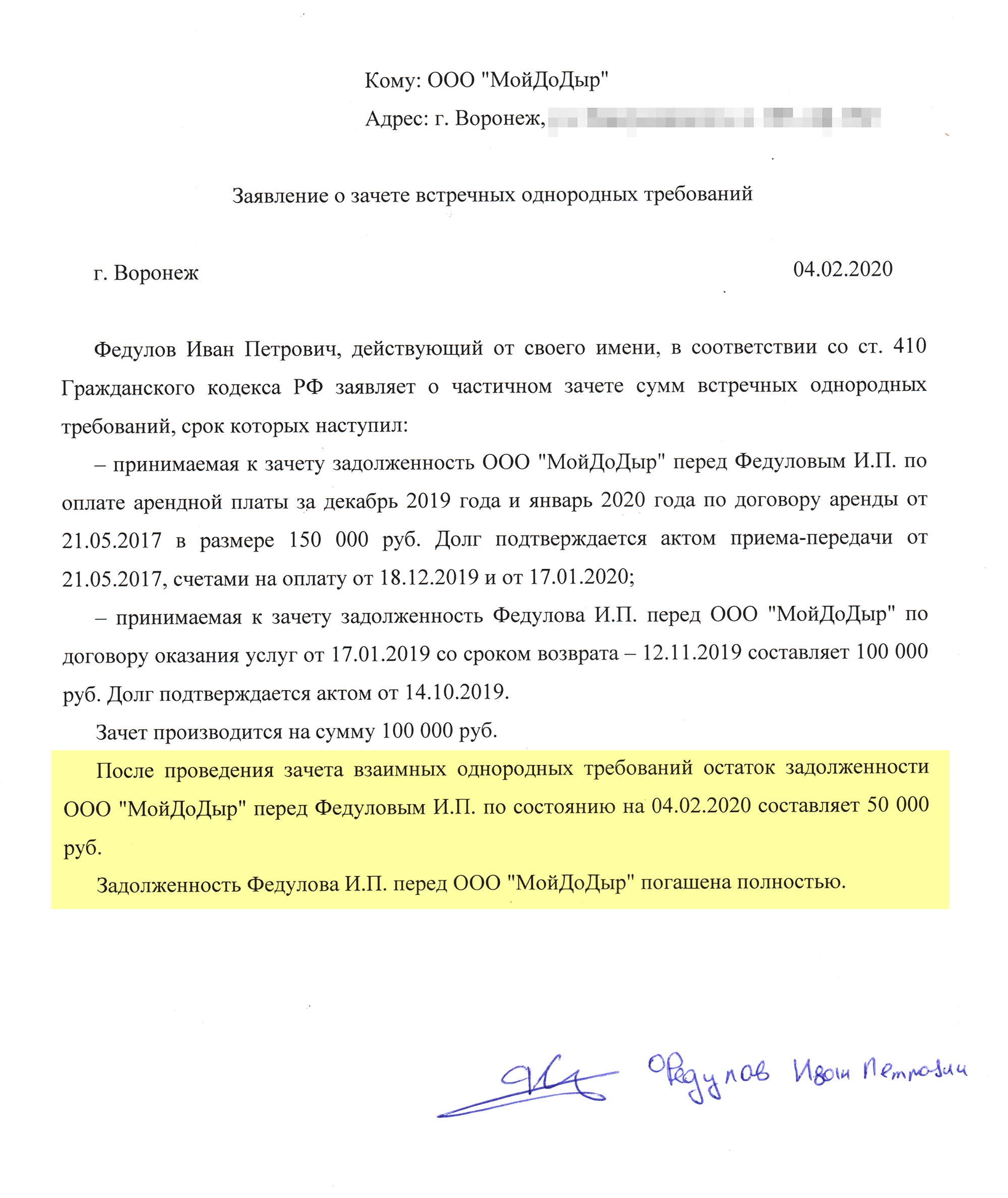 Образец соглашения о зачете встречных однородных требований. Документ можно назвать иначе, например актом взаимозачета