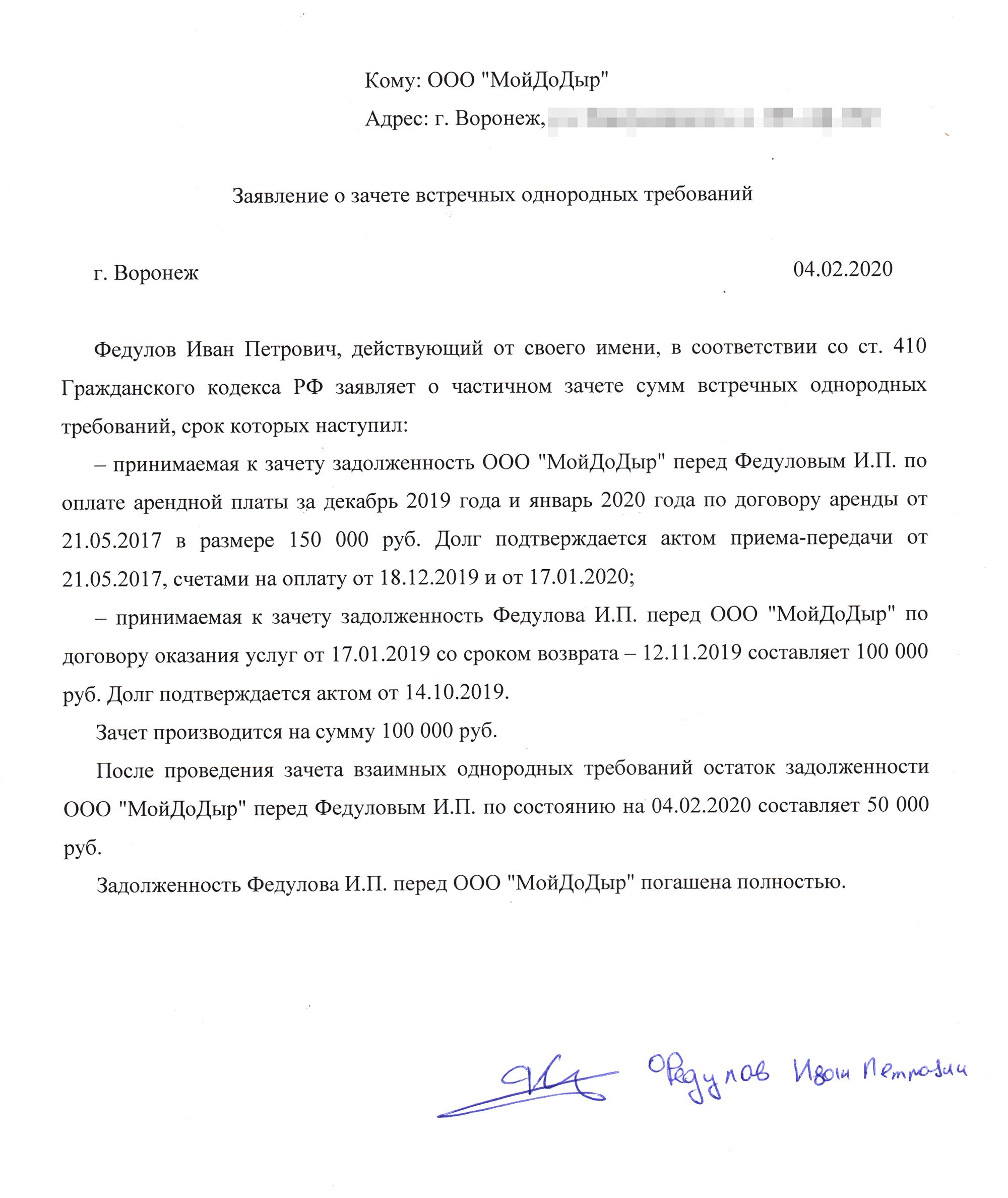 Образец заявления о зачете встречных однородных требований. В заявлении о зачете должно быть четко прописано решение прекратить обязательства зачетом