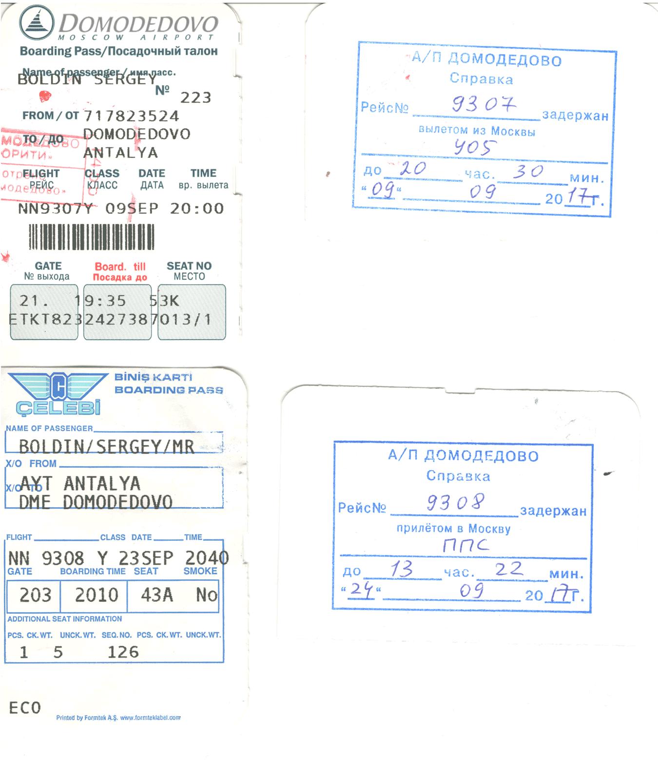 Я попросил поставить отметку на посадочных талонах всей семьи и для обоих рейсов — в Анталию и обратно