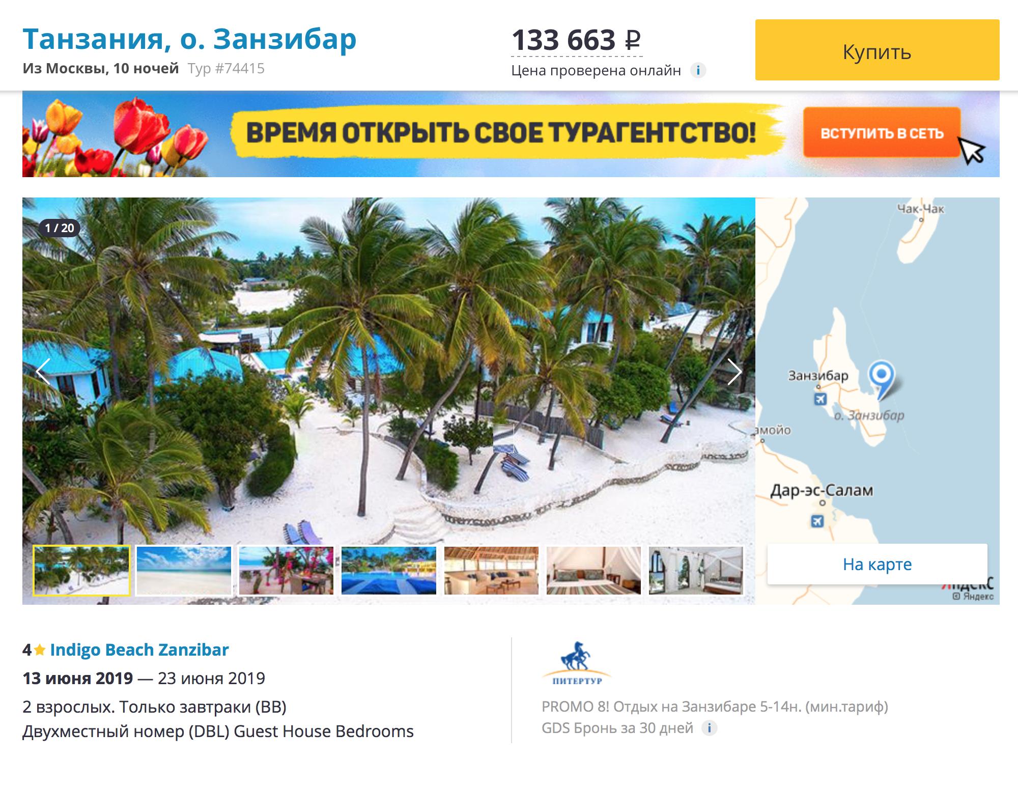 Тур на Занзибар в июне 2019года в четырехзвездочном отеле стоил 133тысячи рублей на двоих