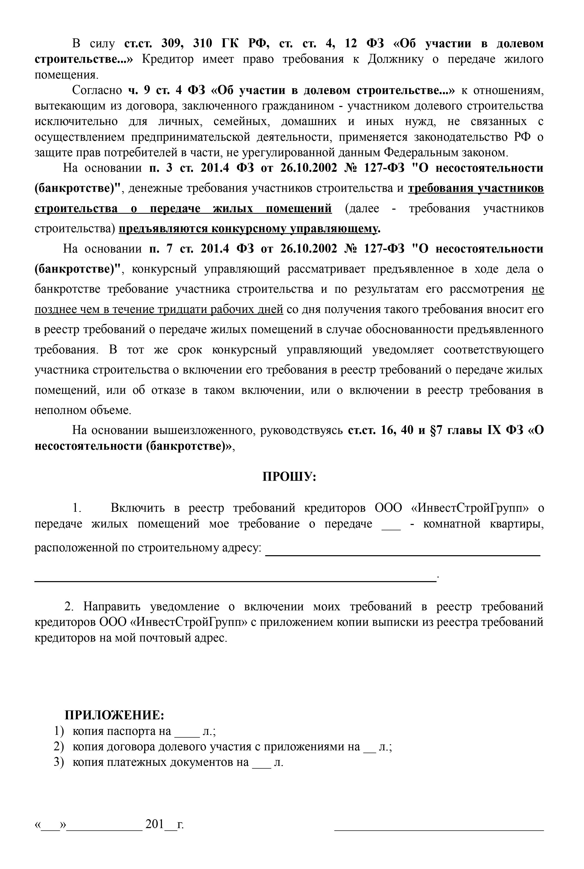 Образец заявления овключении вреестр требований опередаче жилых помещений