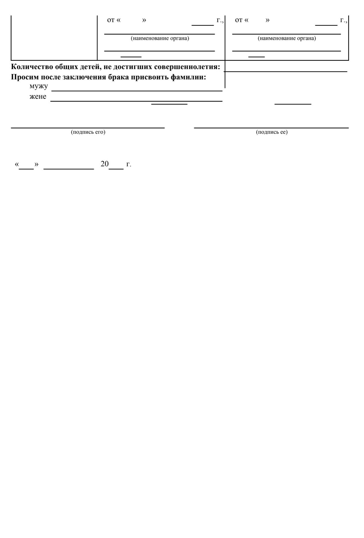 В конце заявители выбирают фамилии, ставят подписи и указывают дату заполнения
