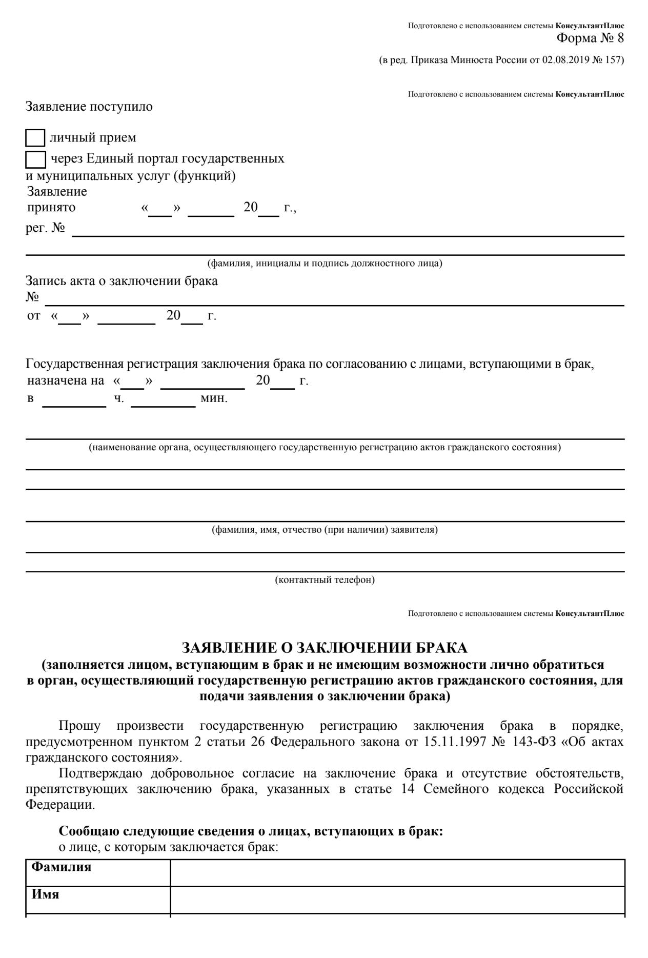 Форма № 8 — это заявление лица, которое не может явиться в загс. В конце документа обязательно должна быть отметка нотариуса об удостоверении подписи